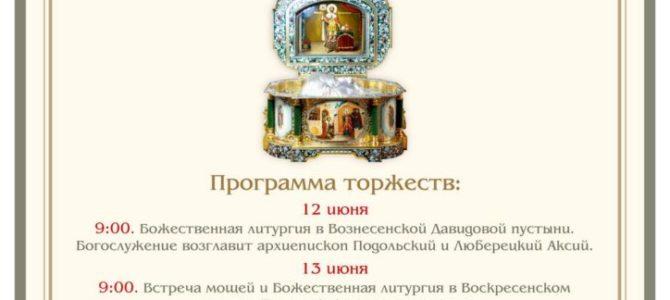 Праздничные торжества в честь 800-летия со дня рождения святого благоверного князя Александра Невского